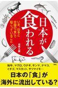 日本が食われるの本