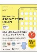 第8版 絶対に挫折しないiPhoneアプリ開発「超」入門の本