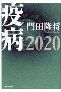 疫病2020の本