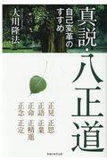 真説・八正道の本