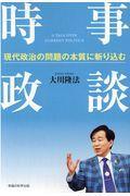 時事政談の本