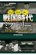 戦国時代ミステリーの本