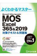 Microsoft Office Specialist Excel 365&2019対策テキスト&問の本