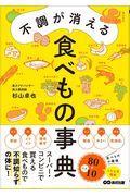 不調が消える食べもの事典の本