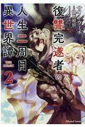 復讐完遂者の人生二周目異世界譚THE COMIC 2の本