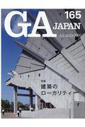 GA JAPAN 165の本