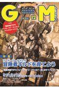 ゲームマスタリーマガジン VOL.12の本