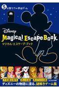 5分間リアル脱出ゲームDisney Magical Escape Bookの本