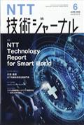 NTT技術ジャーナル 2020年 06月号の本