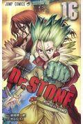 Dr.STONE 16の本