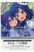 特装版 THE IDOLM@STER MILLION LIVE! THEATER DAYS Brand Ne 3の本