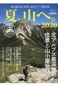 夏、山へ。 2020の本