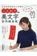 ことわざde美文字習得練習帳の本