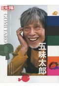 五味太郎の本