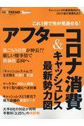 アフターコロナ消費&キャッシュレス最新勢力図の本
