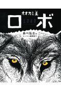 オオカミ王ロボの本