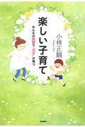 楽しい子育ての本
