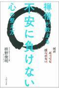 禅僧が教える不安に負けない心の整え方の本