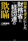 日本をダメにした財務省と経団連の欺瞞の本