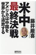 米中最終決戦の本