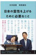 日本の霊性を上げるために必要なことの本