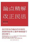 論点精解改正民法の本