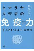 ヒマラヤ大聖者の免疫力を上げる「心と体」の習慣の本