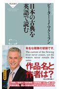 日本の古典を英語で読むの本