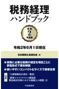 税務経理ハンドブック 令和2年度版の本