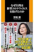 なぜ台湾は新型コロナウイルスを防げたのかの本