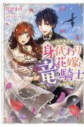 身代わり花嫁と竜の騎士の本