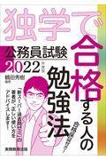公務員試験独学で合格する人の勉強法 2022年度版の本
