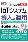 よくわかる最新IoTシステムの導入と運用の本