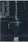 モーリス・ブランショの本