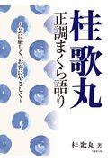 桂歌丸正調まくら語りの本