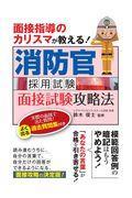 消防官採用試験面接試験攻略法の本