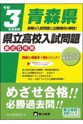 青森県県立高校入試問題 令和3年度受験の本