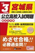 宮城県公立高校入試問題 令和3年度受験の本