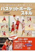 小さい選手が大きい選手に勝つためのバスケットボール・スキルの本
