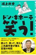 ドン・キホーテ笑う!の本