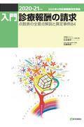 入門・診療報酬の請求 2020ー21年版の本