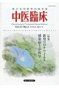 中医臨床 Vol.41ーNo.2(2020年6月)の本
