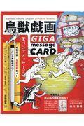 鳥獣戯画GIGA message CARDの本