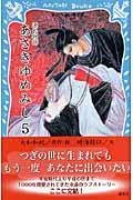 あさきゆめみし 5の本