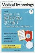 Medical Technology (メディカル テクノロジー) 2020年 07月号の本