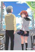 ヒナちゃんチェンジ 3の本
