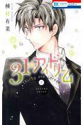31☆アイドリーム 7の本