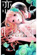 恋と心臓 5の本
