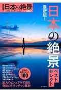 最新版!日本の絶景ベストセレクト 2021の本