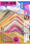 最新版!世界の絶景ベストセレクト 2021の本
